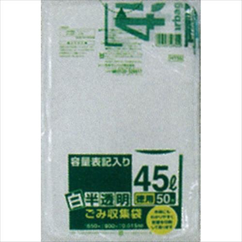 白半透明 人気ブレゼント! ゴミ袋 45L 50枚入り 3980円以上送料無料 在庫あり
