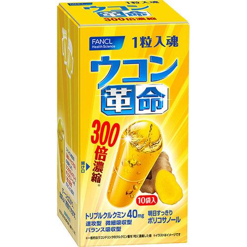 ※ファンケル ウコン革命 10包【3990円以上送料無料】