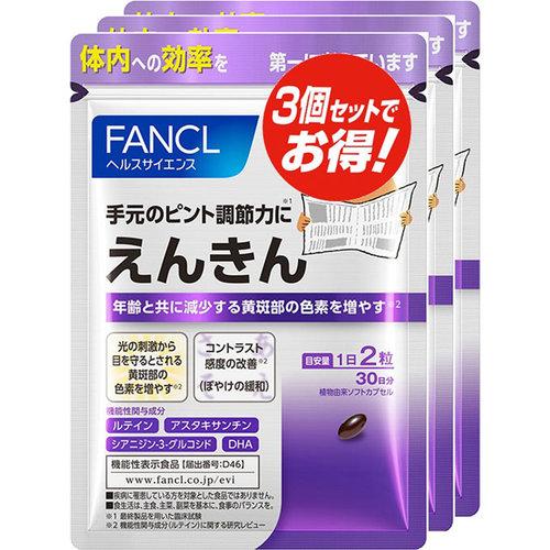 ※えんきん 23.2g(387mg×60粒)×3袋【送料無料】