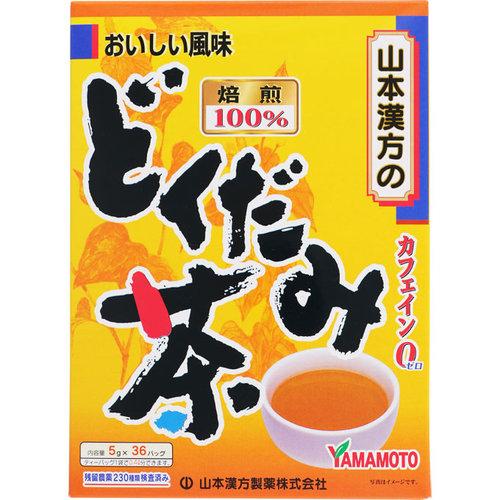 ※山本漢方 どくだみ茶 100% 5g×36包 3980円以上送料無料 市販 期間限定特別価格