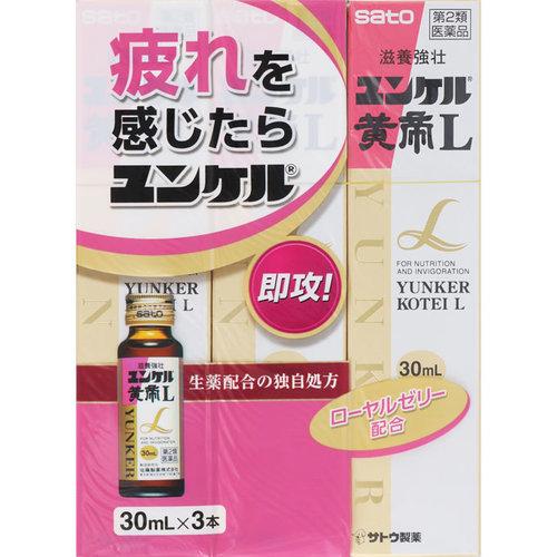 第2類医薬品 ユンケル黄帝L アウトレット 30ml×3本 低価格 3980円以上送料無料