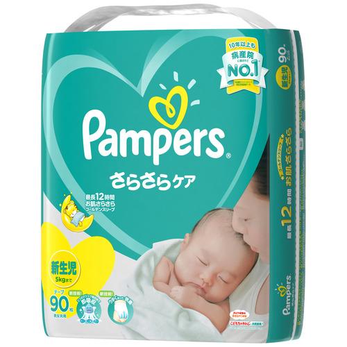 パンパース 特価キャンペーン さらさらケア スーパージャンボ 新生児 3980円以上送料無料 一部予約 90枚