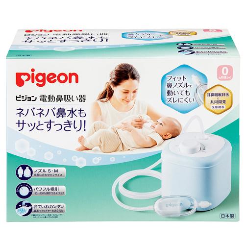 電動鼻吸い器 1個【送料無料】