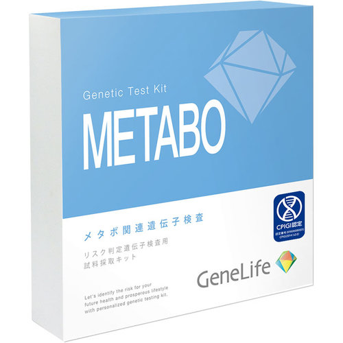 GeneLife メタボ関連遺伝子検査 1セット(お取り寄せ)【送料無料】