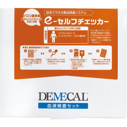 e-セルフチェッカー ピロリ菌検査 胃がんリスクチェック ABC分類 1セット【送料無料】