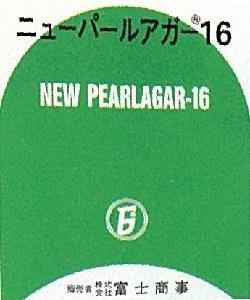 特別お取寄せ 激安 激安特価 送料無料 富士商事 ニューパールアガー16 1kg 最新