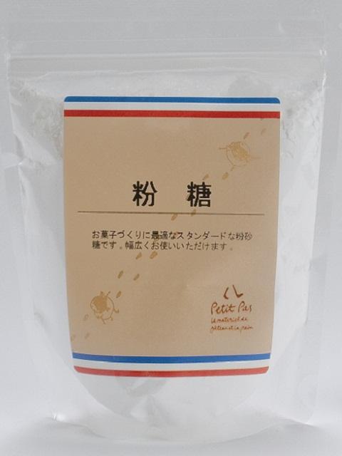 【プティパ】粉糖 250g