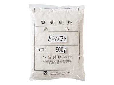 【小城製粉】どらソフト 500g