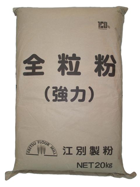【江別製粉】北海道産全粒粉 20kg<全粒粉>