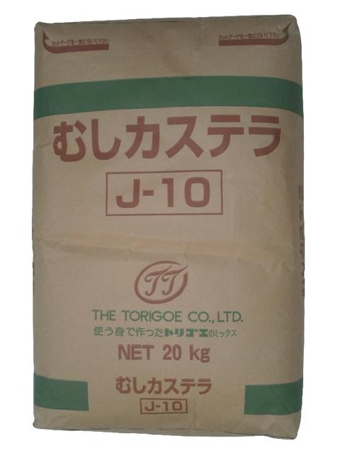 【鳥越製粉】J-10 蒸しカステラミックス 20kg<ミックス粉>