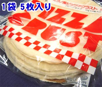 MCC 業務用 ミラノ風 ピッツァクラスト(ピザ生地)8インチ  1袋 (5枚入) (エムシーシー食品)冷凍食品  ピザ pizza 【re_26】