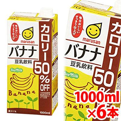 マルサン 豆乳飲料 バナナ カロリー50%オフ 1000ml×6パック 高級な 1L×6 p10 只今ポイント5倍 jo_62 カロリー50%OFF オンラインショッピング カロリーオフ