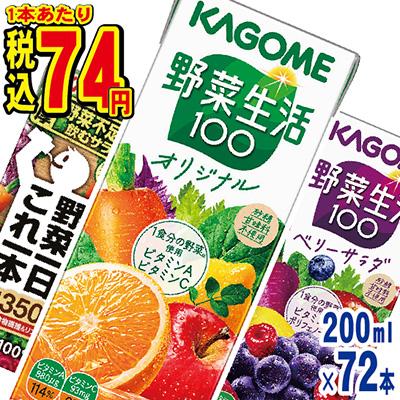 【野菜100%】飲みやすい美味しい野菜ジュースを教えて。