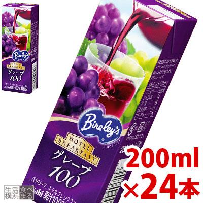 新色追加 バヤリース ブランドのぶどう果汁100%ジュース 只今ポイント5倍 まる搾り果実 アサヒ 日本限定 ホテルブレックファースト グレープ100 紙パック フルーツジュース p10 Asahi 200ml×24本 jo_62 グレープジュース