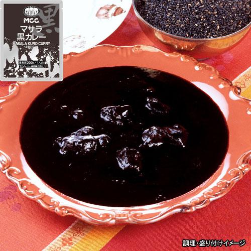 MCC 即日出荷 業務用 マサラ黒カレー 1食 レトルト食品 マサラ 人気ブランド 独自のブレンドスパイス jo_62