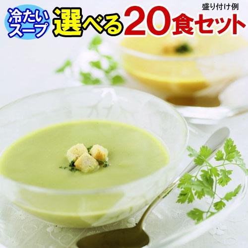 主原料に国産野菜を使用 冷やして飲む レトルトスープ SSK シェフズリザーブ 冷たいスープ 選べる20食セット レトルト食品 現品 在庫処分 cp05 jo_62 160g×20p 冷製ポタージュ p5_tab