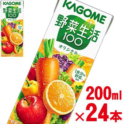 カゴメ 野菜生活100 オリジナル セール 登場から人気沸騰 プレゼント 200ml×24本 kagome 野菜ジュース jo_62 カゴメ野菜ジュース