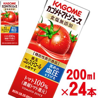 カゴメトマトジュース 200ml×24本野菜ジュース カゴメ トマトジュース 食塩無添加 機能性表示食品 カゴメ野菜ジュース 200ml×24本 付与 kagome jo_62 1着でも送料無料