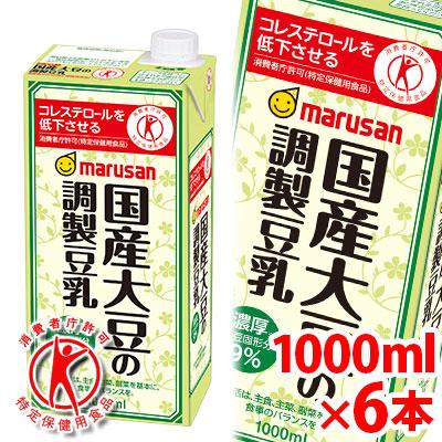 マルサン 国産大豆の調製豆乳 1000ml×6パック 消費者庁許可 特別セール品 特定保健用食品 p5 jo_62 トクホ レビューを書けば送料当店負担 国産大豆の調整豆乳 1L×6