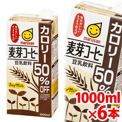 マルサン 豆乳飲料 麦芽コーヒー ついに再販開始 カロリー50%オフ 1000ml×6パック 1L×6 カロリーオフ jo_62 カロリー50%OFF p5 ストア