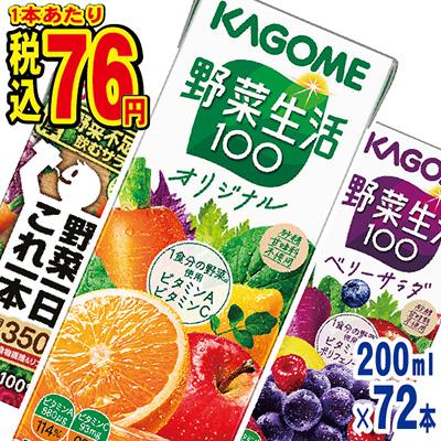 カゴメ 野菜生活100 野菜一日これ一本 トマトジュース等 野菜ジュースとマルサン豆乳飲料いろいろ選べる72本セット KAGOME 1本あたり76円 選べる3ケースセット 0920 ポイント2倍cp05cp2 カゴメ野菜ジュース 200ml 定価の67%OFF 国際ブランド kagome 195ml×72本 マルサン豆乳も選べる