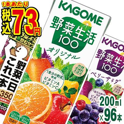 カゴメ 高価値 野菜生活100 選べる4ケースセット 200ml 195ml×96本 野菜ジュース KAGOME jo_62 1本あたり73円 kagome cp1cp2 新作続 野菜一日これ一本も選べます カゴメ野菜ジュース