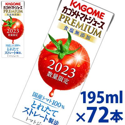 セール開催中最短即日発送 今しか飲めないプレミアムトマトジュース おすすめ 国産トマトとれたてストレート 3ケース72本セット カゴメ トマトジュース プレミアム PREMIUM 3ケースセット 数量限定 jo_62 トマトジュースPREMIUM 国産トマトとれたて 食塩無添加 195ml×72本 cp2