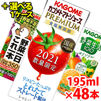 今しか飲めないプレミアムトマトジュース トマトジュースPREMIUM+カゴメ野菜ジュース選べるセット カゴメ いよいよ人気ブランド トマトジュース PREMIUM 即日出荷 カゴメ野菜ジュース選べる2ケースセット 200ml×48本 cp1 195ml 数量限定 国産トマトとれたてストレート トマトジュースプレミアム