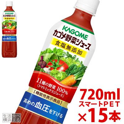 メーカー直送 カゴメ ※ラッピング ※ 野菜ジュース 食塩無添加 スマートPET jo_62 機能性表示食品 720ml×15本
