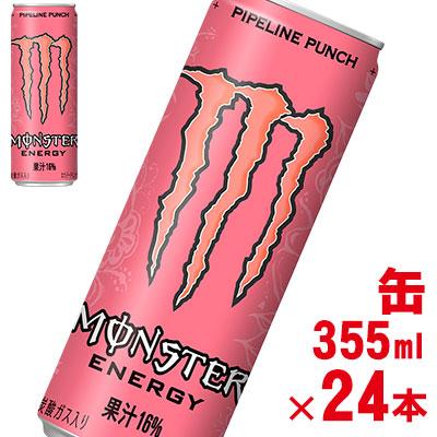 トロピカルフルーツフレーバーにエナジーブレンドをミックス アサヒ 豪華な モンスター パイプラインパンチ 1ケース 355ml×24本 初回限定 Monster jo_62 PIPELINE エナジードリンク モンスターエナジー PUNCH Energy 炭酸飲料