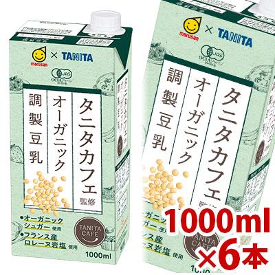 マルサン タニタカフェ監修 オーガニック 調製豆乳1000ml×6パック セール特別価格 倉 有機豆乳 p5 有機大豆 cp05 jo_62