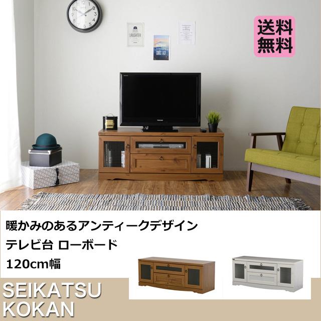 【送料無料】テレビ台 ローボード 120cm幅 ホワイト ブラウン 32型テレビも置けるテレビ台 木製 引き出し TV台 カントリー