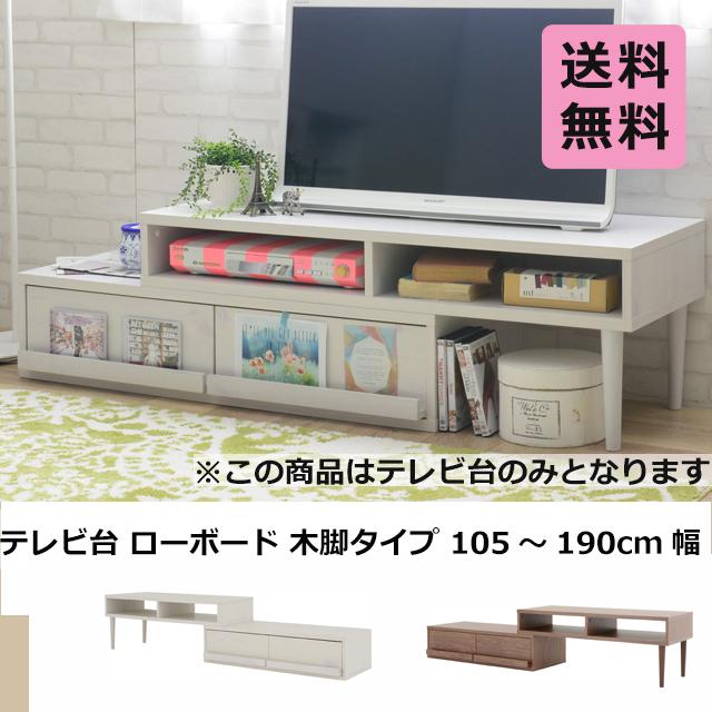【送料無料】テレビ台 ローボード 木脚タイプ 105~190cm幅ホワイト ブラウン 伸縮式ローボード【組立商品】