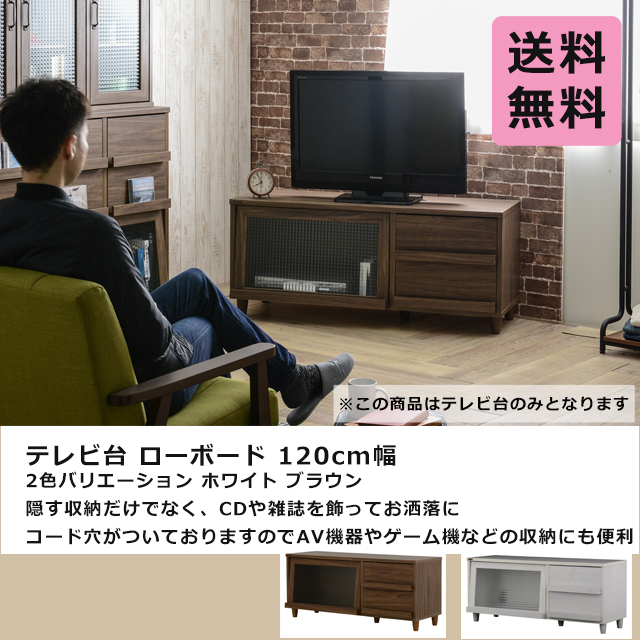 【送料無料】テレビ台 ローボード 120cm幅2色バリエーション ホワイト ブラウンコード穴が付いているのでAV機器やゲーム機などの収納【組立商品】