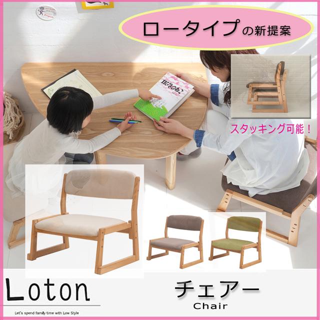 Loton ロトン チェア 座椅子 LOC-2964 リビング学習 チェアー ローチェア 腰かけ スタッキング 高さ調整イス 椅子 敬老 プレゼント 天然木 木 家具 インテリア 床 ロースタイルオシャレ おしゃれ かわいい 北欧 ナチュラル