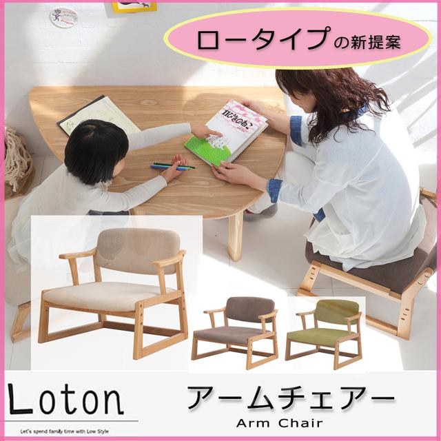 Loton ロトン アームチェア 座椅子 LOC-2963 リビング学習 チェアー ローチェア 腰かけ 高さ調整イス 椅子 敬老 肘付き プレゼント 天然木 木 家具 インテリア 床 ロースタイルオシャレ おしゃれ かわいい 北欧 ナチュラル 和室