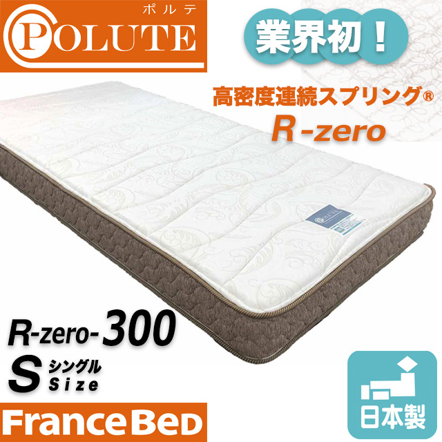 フランスベッド マットレス シングル R-ZERO-300ポルテ POLUTE 日本製 コイルマットレス高級 高品質 ベット マット ベッドマットレス 寝具正規品 【送料無料】