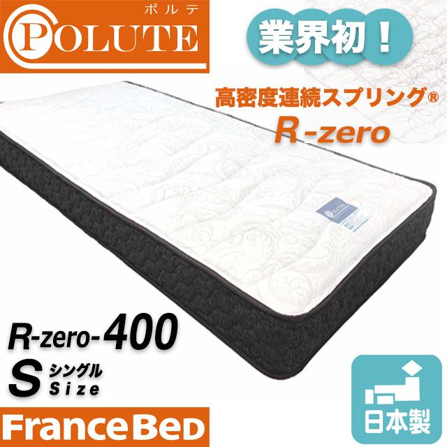 コイルマットレス高級 ベット R-ZERO-400ポルテ マット POLUTE 日本製 【送料無料】 高品質 ベッドマットレス シングル マットレス フランスベッド 寝具正規品
