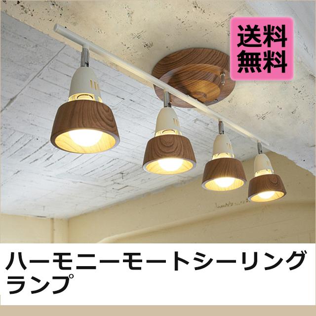 【送料無料】ハーモニーリモートシーリングランプ リモコン付き スポットライト シーリングライト インテリアライト