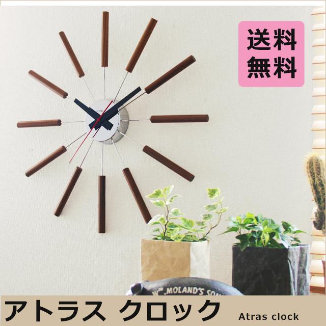 【送料無料】掛け時計 アトラス ウォールクロック