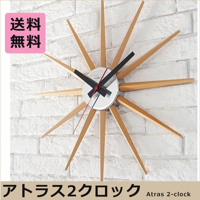 【送料無料】壁かけ時計 アトラス2クロック 3色展開 シンプルデザイン