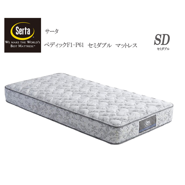 サータ セミダブル ペディック F1 P61 SD ベッド マットレス正規品 人気 おすすめ 全米ホテルシェアNo.1 高級マットレス 高級 ポケットコイルロングセラー商品 ホテル ブランド 硬さ普通 純正品