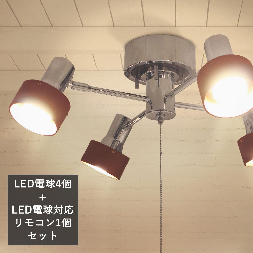 4灯 クロス シーリングライト LED 電球 4個 調光 リモコン セット | 6畳 おしゃれ 照明 8畳 天井照明 スポットライト 北欧 天井 ライト led 間接照明 照明器具 シーリング オシャレ シーリングスポットライト スポット 電気 ダイニング