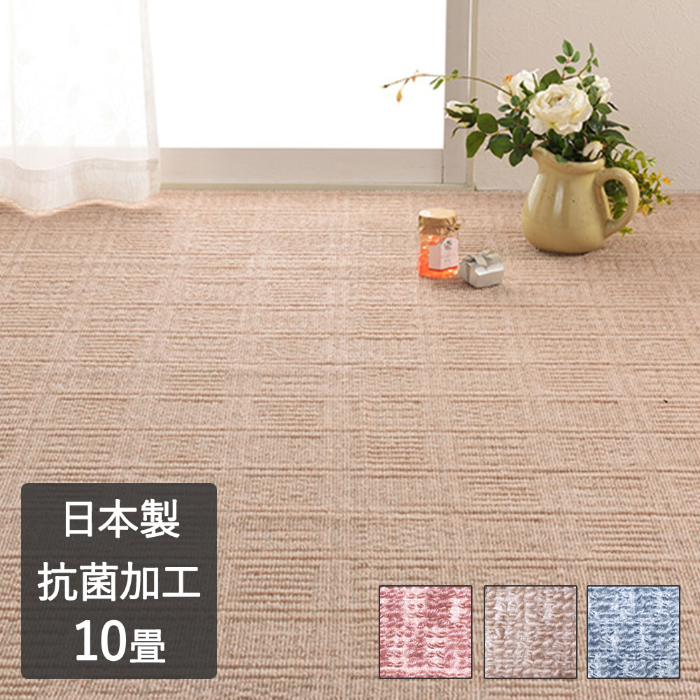シンプルラグ 10畳 ( 電気カーペット対応、抗菌加工 )   カーペット ラグ マット 日本製 抗菌加工 フローリング 床キズ 防止おしゃれ リビング 寝室 ワンルーム