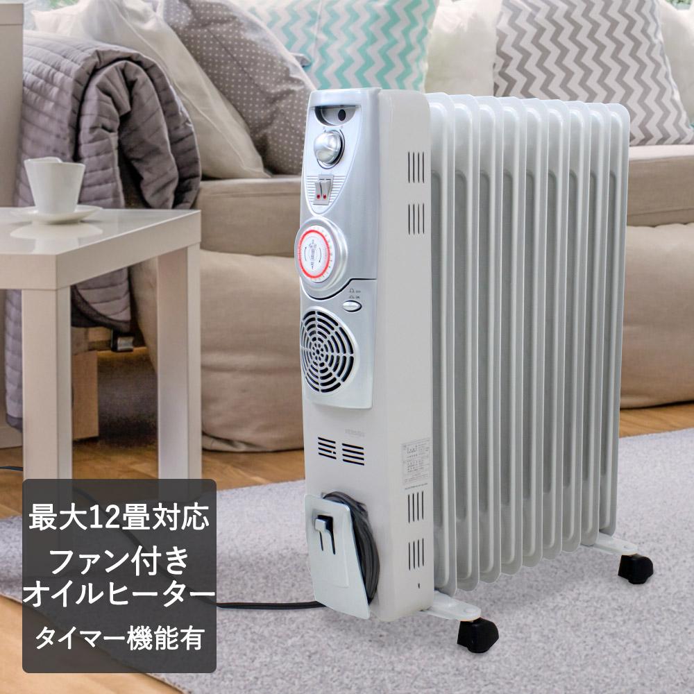 オイルヒーター ファンヒーター搭載 タオルハンガー付き | ヒーター 暖房 器具 オススメ 暖房器具 省エネ エコ タイマー付き キャスター付き 速暖 オイル ファン スリム スリムヒーター 部屋 全体 を 暖める 電気ヒーター タオル掛け