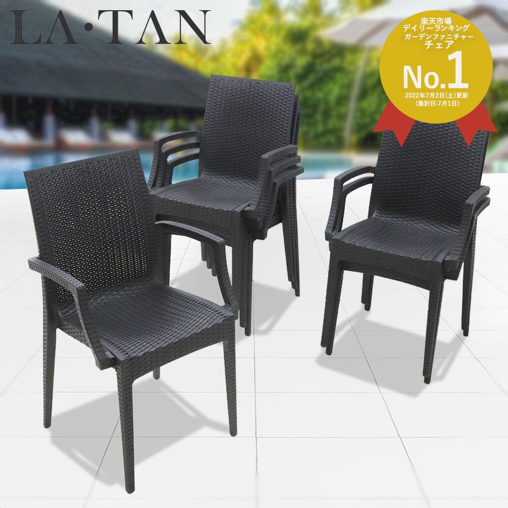 上質な時間を演出するLA TANシリーズ ガーデンチェア ひじ付き6脚セットLA TAN おしゃれ ガーデン セット ベランダ 庭 屋外 プラスチック ラタン 椅子 チェア ラタン調 屋外家具 スピード対応 全国送料無料 チェアー インテリア 肘掛け椅子 スタッキング バルコニー ガーデンファニチャー テラス イス いす ガーデンチェアー 当店は最高な サービスを提供します 肘掛 肘付き