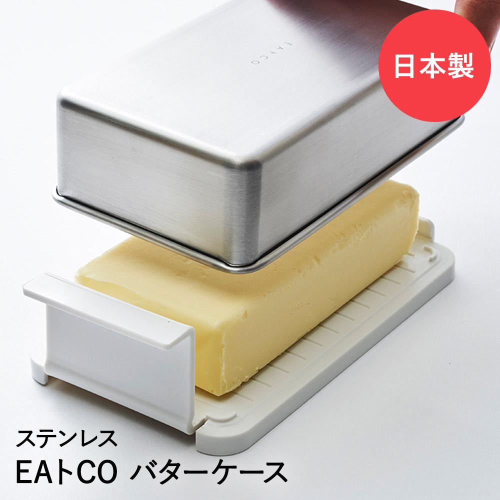 ステンレスと樹脂を組み合わせ、密閉性を高めたバターケース。 EAトCO イイトコ バターケース ステンレス   Butter Cace Container コンテナ 樹脂 気密性 目盛り 保冷 塗る ギザギザ トースト 料理 シンプル モダン おしゃれ 万能 ヨシカワ 日本製 朝食 キッチン雑貨 モーニング パン 食パン 保存容器 バター キッチン用品 キッチングッズ