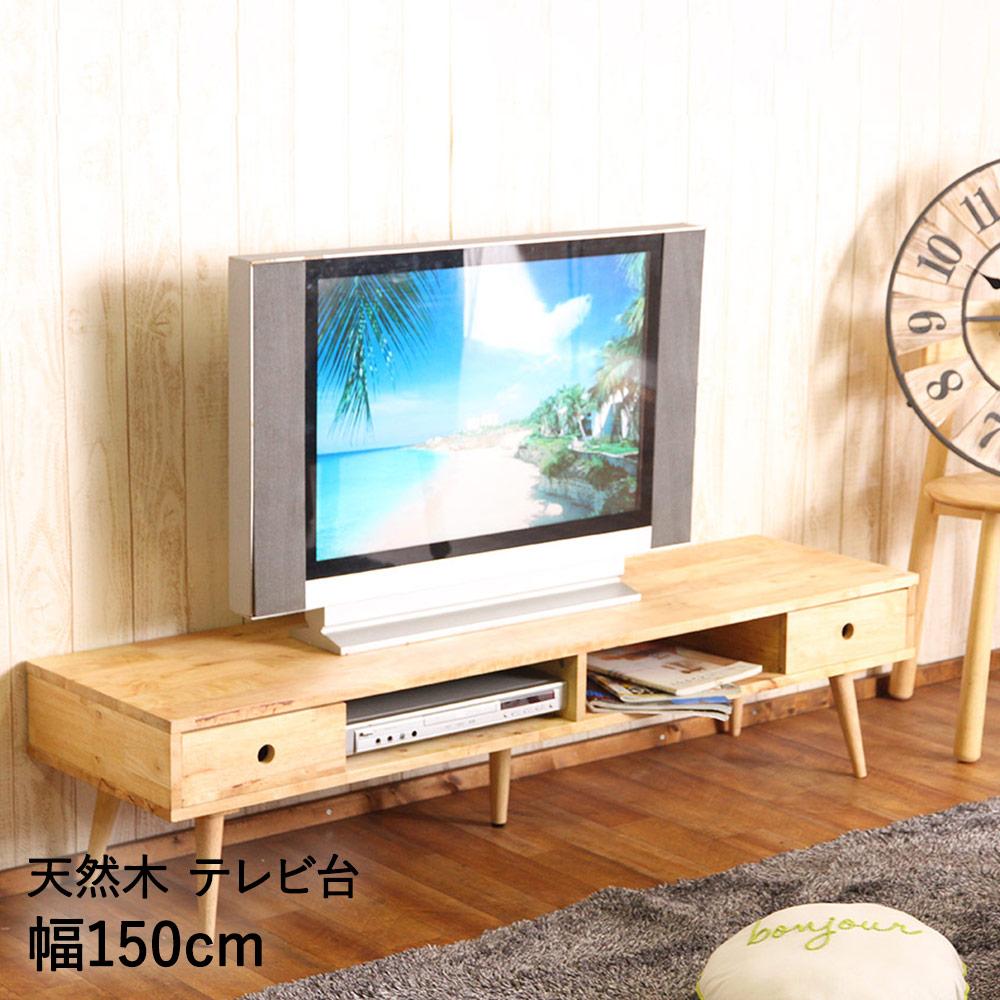 【代金引換不可】 天然木 テレビボード | 北欧風 テレビ台 ローボード 薄型 tvボード tv台 木製 ナチュラル カントリー 北欧調 かわいい オシャレ