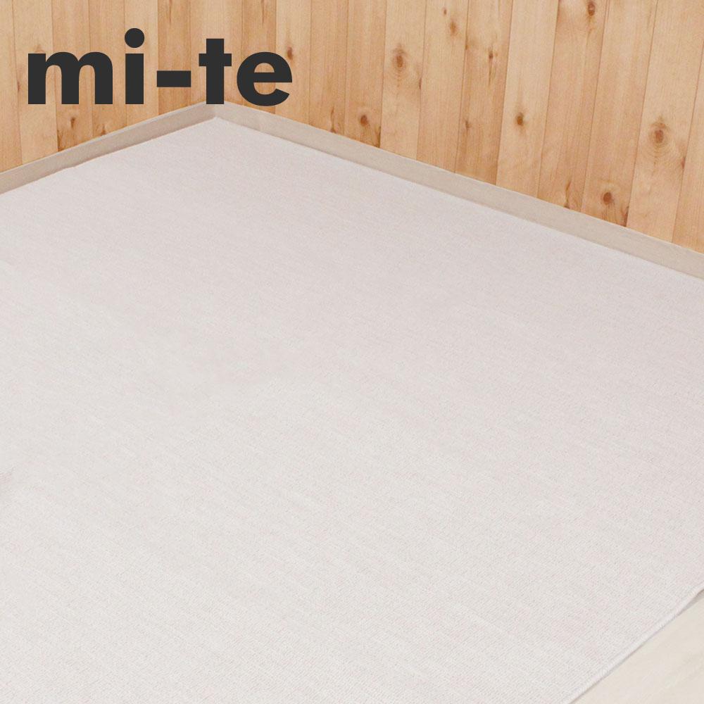 カーペット 8帖 折りたたみ ミーテ | ラグ カット可能 ホットカーペット対応 子供部屋 じゅうたん 8畳おしゃれ かわいい 子ども 日本製 一人暮らし カーペット対応ラグ 敷物 絨毯 ジュータン アイボリー ブルー カット 八畳