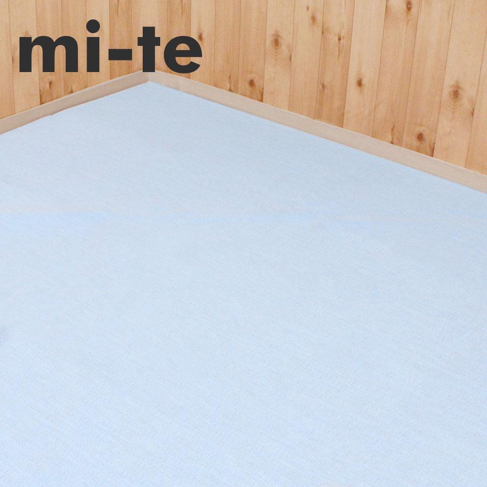 カーペット 10帖 折りたたみ ミーテ | ラグ カット可能 ホットカーペット対応 子供部屋 じゅうたん 10畳おしゃれ かわいい 子ども 日本製 一人暮らし カーペット対応ラグ 敷物 絨毯 ジュータン アイボリー ブルー カット 十畳
